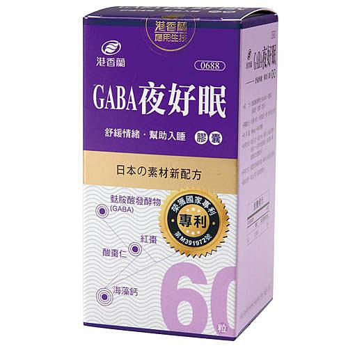 港香蘭 GABA夜好眠膠囊 60粒【德芳保健藥妝】色胺酸 酸棗仁