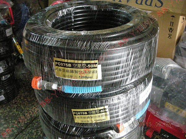 (黑色) 50米台灣製 7.5*13mm 夾紗空壓管附專業級鐵製快速接頭/風管BP-1200PSI
