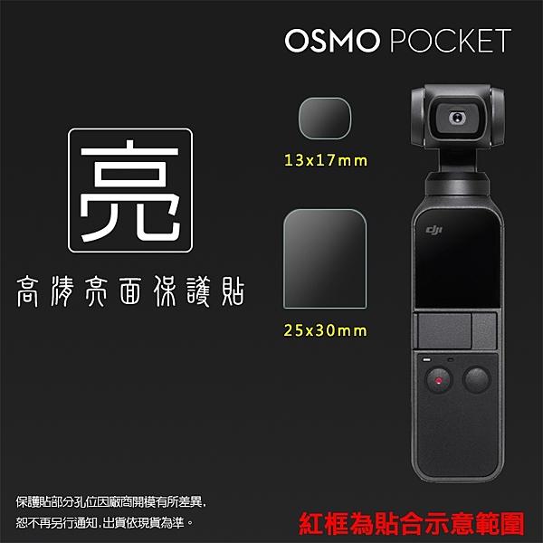 ◆亮面鏡頭保護貼 DJI OSMO Pocket 鏡頭保護貼 鏡頭貼 保護貼 軟性 亮貼 亮面貼 保護膜