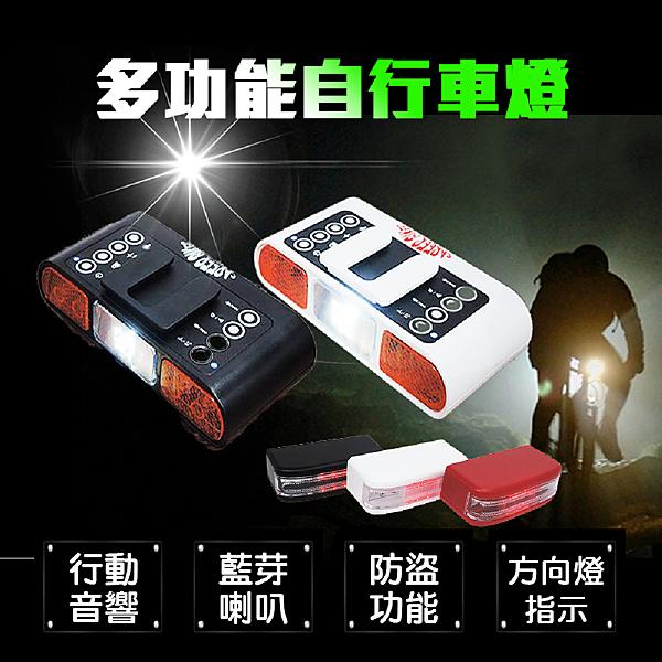 【長暉 changhui 】 全新一代 自行車多功能車燈 腳踏車用品 尾燈 配備 夜行方向燈 防盜警報 車燈