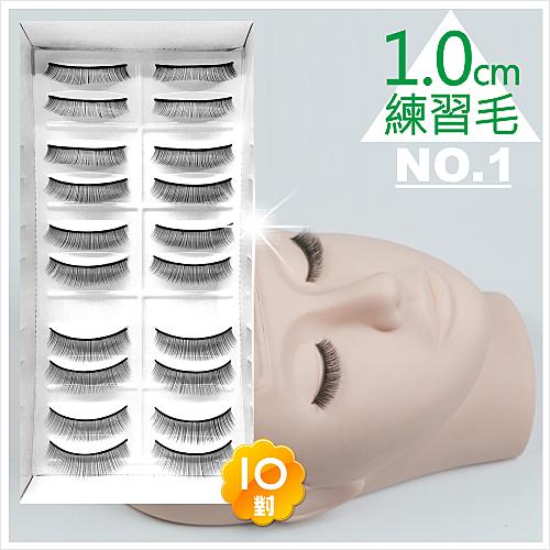 【美睫考試上課】練習用假睫毛(10對)1號1.0cm(80根) [53753]