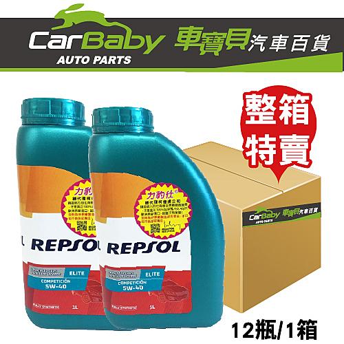 REPSOL 力豹仕 ELITE 5W40 賽車級 全合成潤滑油 (12罐/整箱)