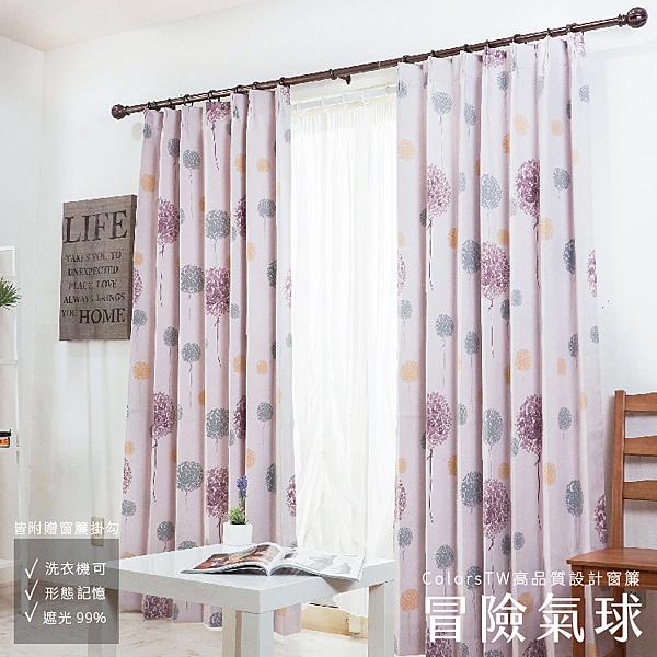 【訂製】客製化 窗簾 冒險氣球 寬101~150 高50~150cm 台灣製 單片 可水洗 厚底窗簾