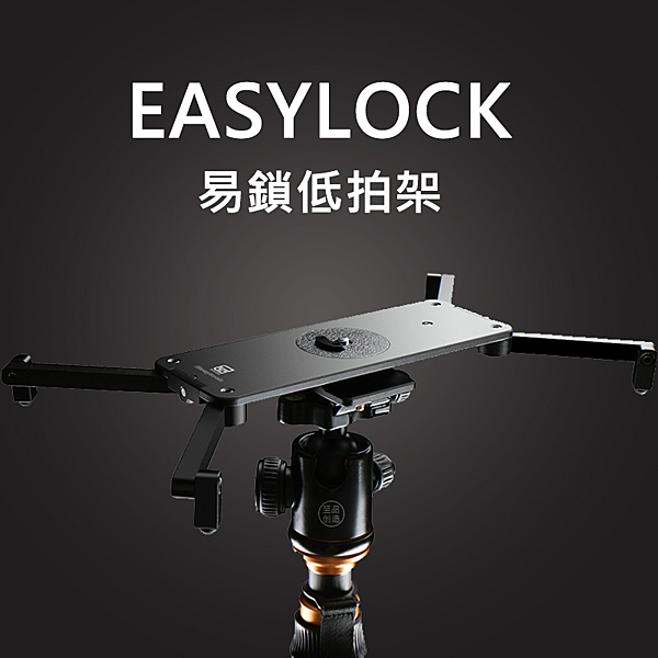 【EC數位】PORKSETS EASYLOCK 易鎖低拍架 低角度拍攝 桌上型腳架 輕便 便攜 可連接三腳架