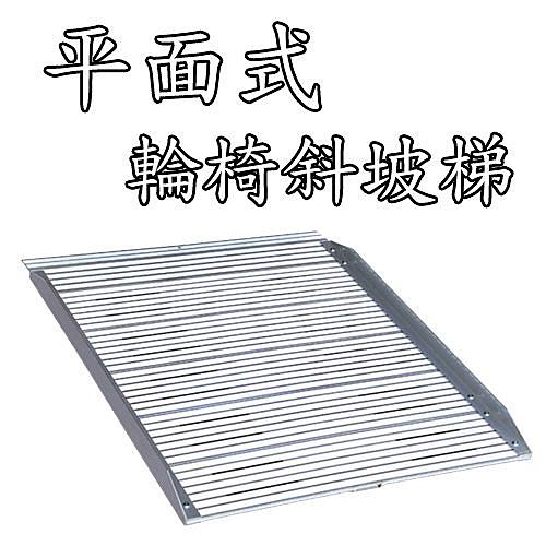 輪椅梯 斜坡梯 攜帶式(平面式)