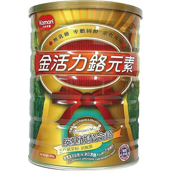 (買一送一) 小森komori 金活力鉻元素 900g/罐 共2罐