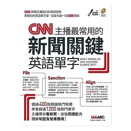 CNN主播最常用的新聞關鍵英語單字(附MP3)