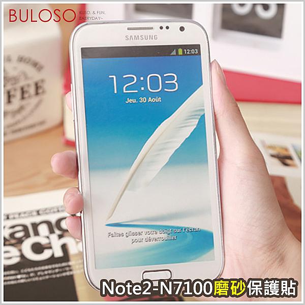 《不囉唆》Note2-N7100磨砂保護貼 三星/磨砂/螢幕/保護/NOTE2(不挑色/款)【A269971】