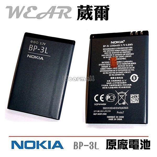 葳爾Wear NOKIA BP-3L【原廠電池】附正品保證卡、發票證明,Lumia 710 Nokia 603 Lumia 610