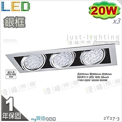 【崁燈】AR111.四方型崁燈.三燈 鋁框(銀色)。搭LED 20W附變壓器【燈峰照極】#2Y27-3