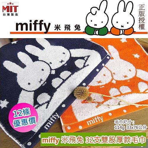 正版授權*miffy米飛兔提花純棉毛巾 (12條 整打優惠價)【㊣台灣嚴選毛巾 】