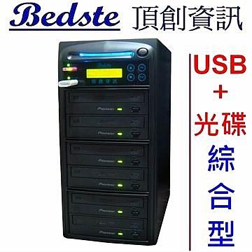 Bedste頂創 1對5 USB/DVD光碟拷貝機 DVD2206 綜合型拷貝機