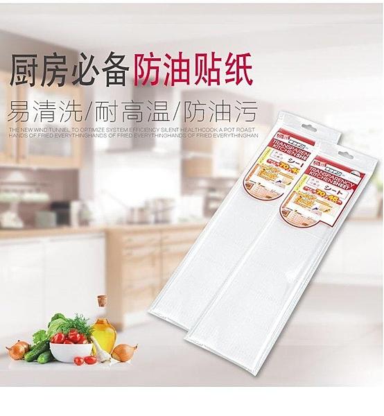 廚房防油貼紙 NO135【LA188】廚房壁紙《八八八e網購