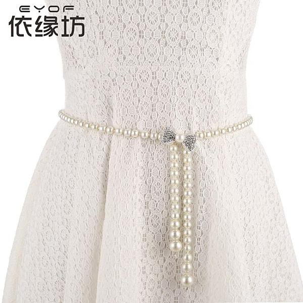 腰鍊珍珠腰鍊女裝飾腰帶連身裙帶甜美百搭正韓蝴蝶結水?鑲嵌金屬鍊子 快速出貨