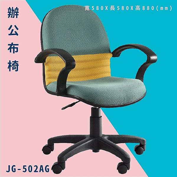 【辦公椅嚴選】大富 JG-502AG 辦公布椅 會議椅 主管椅 電腦椅 氣壓式 辦公用品 可調式 台灣製造