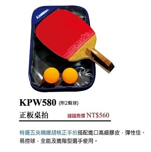 宏海體育 桌球拍 KAWASAKI 桌球拍 KPW580 (附2顆球) 正板桌拍 (1支裝)球顏色隨機出貨