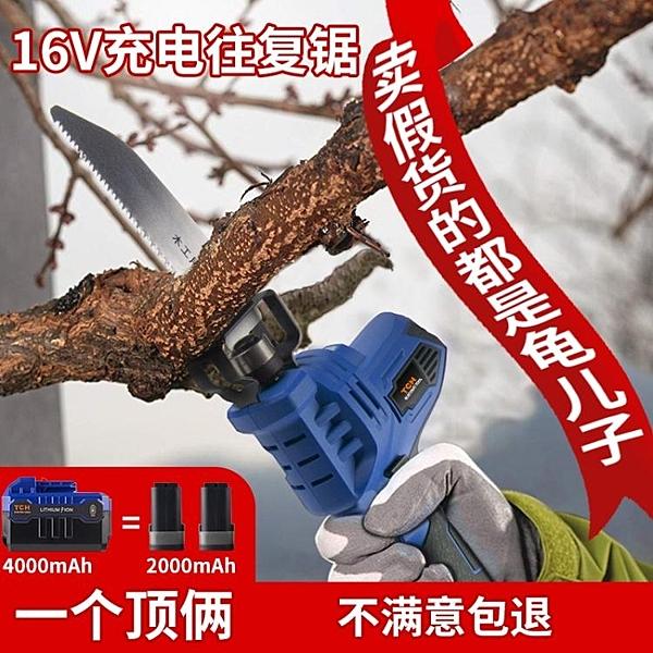 充電鋸 鋰電電鋸充電式往復鋸馬刀鋸家用小型手鋸電動鋸子木工多功能