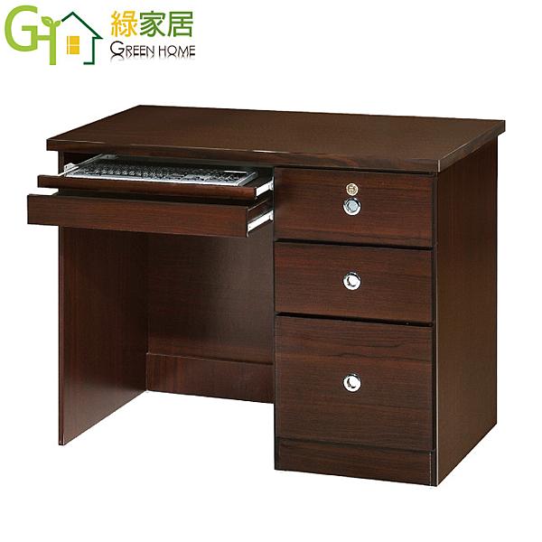 【綠家居】愛森爾 時尚3.4尺三抽書桌/電腦桌(二色可選+拉合式鍵盤)