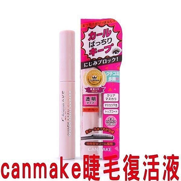 Canmake 睫毛復活液 透明 6g 透明捲翹睫毛液 透明款/黑色款 睫毛液 睫毛膏 撕除式 染眉
