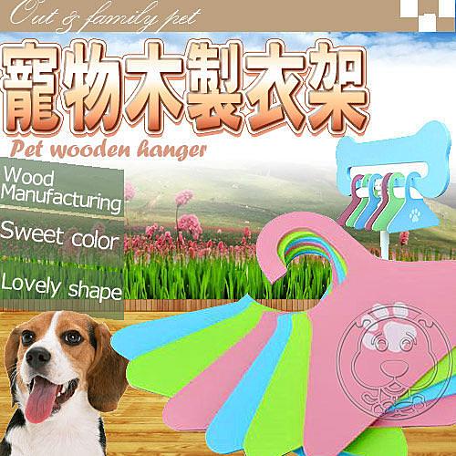 【培菓平價寵物網】寵物繽紛木製衣架1入 (顏色隨機)