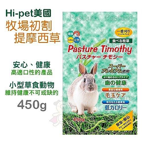 *WANG* Hi-pet美國《牧場初割提摩西草 HP-7010》450g/包 寵物適用