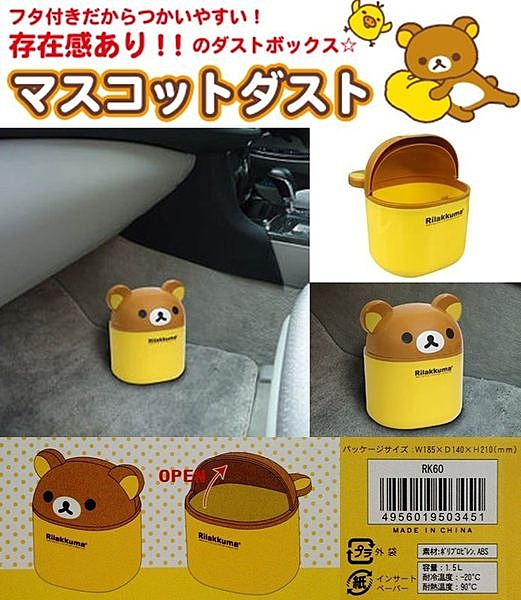 車之嚴選 cars_go 汽車用品【RK-60】日本 Rilakkuma 懶懶熊拉拉熊 可掀蓋式可愛造型 垃圾桶 置物桶
