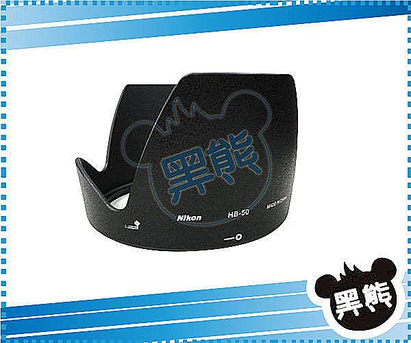 黑熊館 NIKON HB-50 HB50 鏡頭遮光罩 花型罩AF-S NIKKOR 28-300mm f/3.5-5.6
