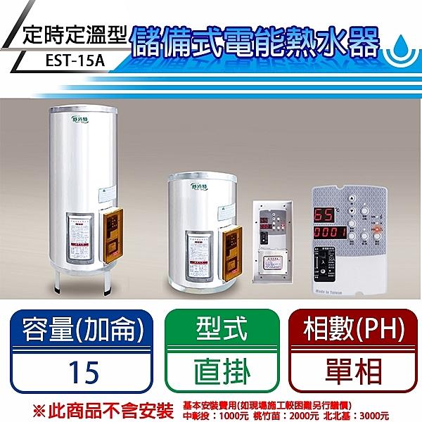 【 C . L 居家生活館 】EST-15A 定時定溫型電熱水器(單相)