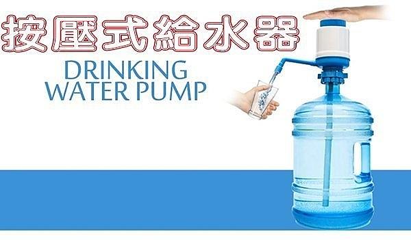按壓式給水器 汲水器 桶裝蒸餾水 手壓式 飲水機 泵浦機 抽水機 抽水器 取水機 飲用水 水龍頭