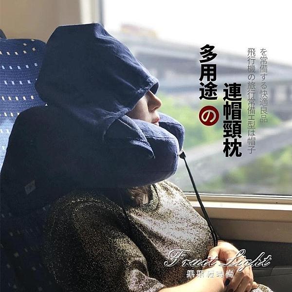 充氣枕 充氣u型枕吹氣旅行枕連帽護頸枕頸椎午休枕頭長途飛機便攜H型枕 果果輕時尚