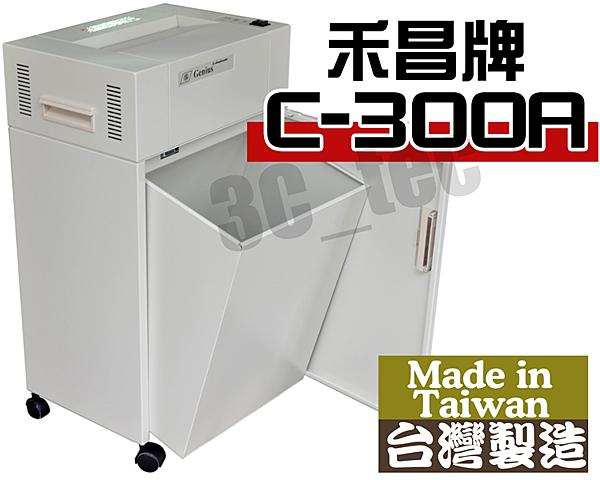 禾昌 GENIUS C-300A B4短碎狀 台灣製造鐵製碎紙機 可碎8張 280mm 2*13mm