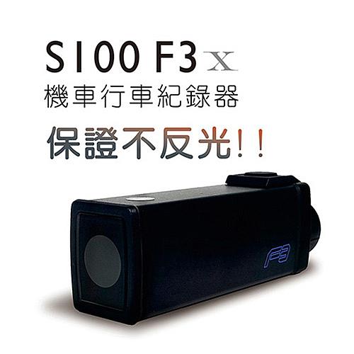 勁曜 S100 F3 高畫質 1080P 夜間清晰 機車 自行車 多功能 防水 防震 行車紀錄器