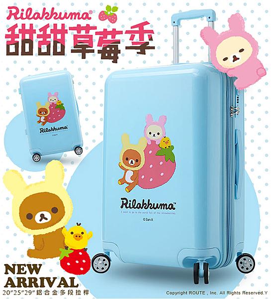 Rilakkuma 拉拉熊 甜甜草莓季 PC超輕量 旅行箱/行李箱-25吋