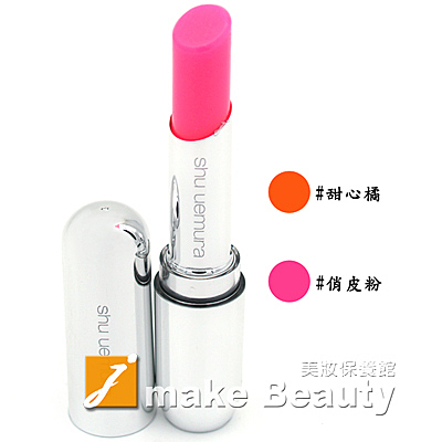 shu uemura植村秀 魔法變色潤唇膏(3.4g)《jmake Beauty 就愛水》
