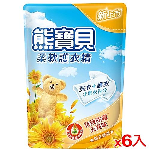 熊寶貝 柔軟護衣精補充包-陽光馨香1.84L*6(箱)【愛買】