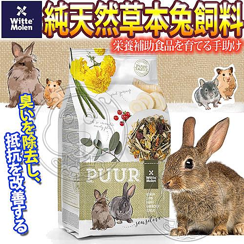 【培菓平價寵物網】荷蘭偉特PUUR》純天然草本兔飼料-800g