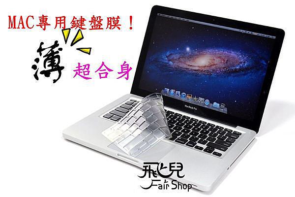 【妃凡】專用鍵盤膜 Macbook Air Mac 11.6吋 專用 筆記型電腦 鍵盤保護膜/鍵盤貼 163