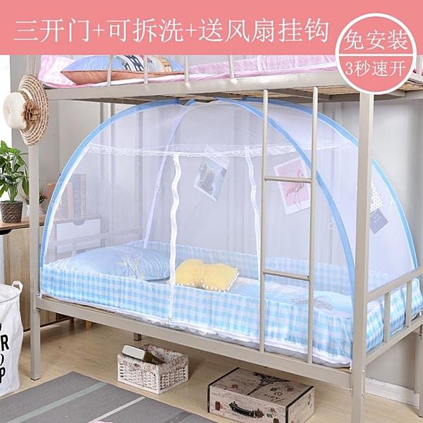 免安裝學生宿舍蚊帳寢室單人上下鋪0.8/0.9/1.0m子母床蒙古包蚊帳