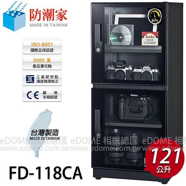 防潮家 FD-118CA 經典時尚款 121公升 電子防潮箱 好禮三選二 (0利率) 保固五年 台灣製造 D-118CA改款