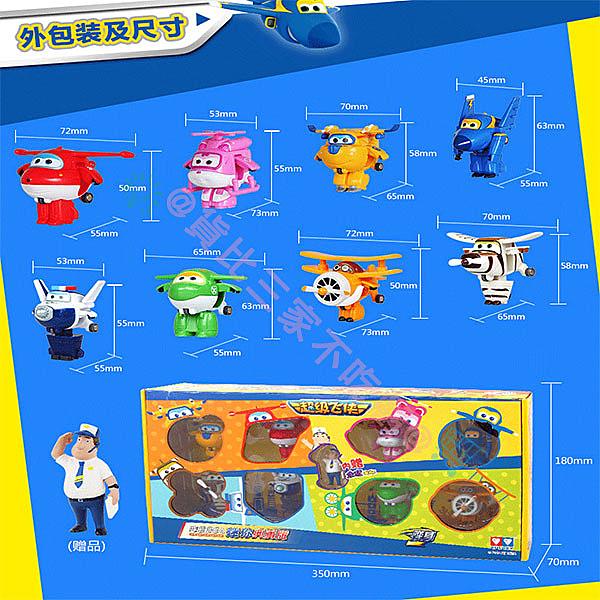 Super Wings 超級飛俠 環遊世界 ETT 迷你版 全新 一組8款 傑洛米 可變形 變形機器人 超級飛行員 玩具