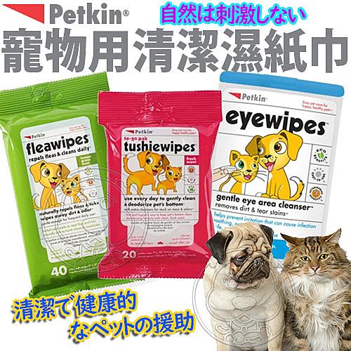 【培菓平價寵物網】PetKin沛親》寵物用清潔除臭驅蚤濕紙巾-20~40ct