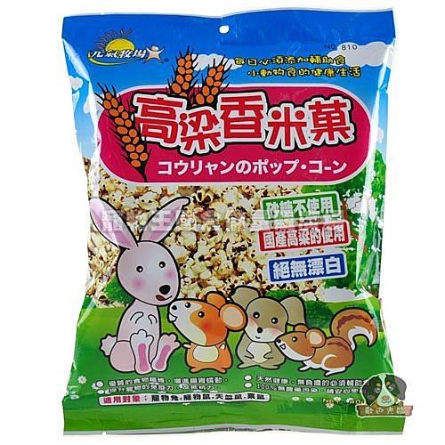 【寵物王國】元氣牧場-高粱米香果80g/小麥米香果100g