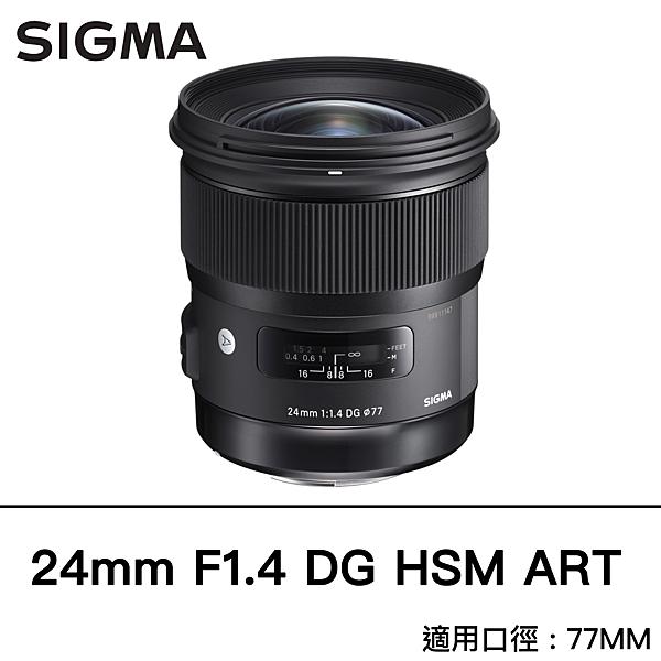 SIGMA 24mm F1.4 DG HSM ART 恆伸公司貨 德寶光學 24期0利率