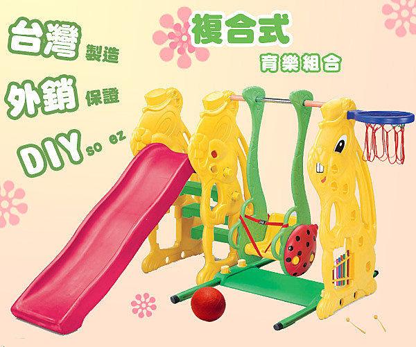 《寶貝樂》白兔樂園複合式兒童育樂組