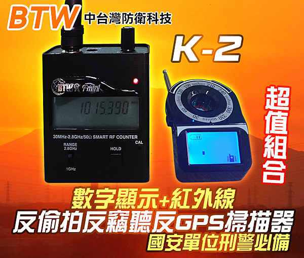 【中台灣防衛科技】BTW K-2 反竊聽反偷拍反GPS超值組合*國安單位刑警必備*
