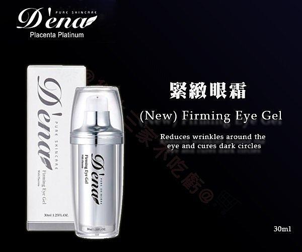 D'ena 羊胎盤眼霜 乾燥 魚尾紋 修護 眼周 舒壓 透潤 細紋 黑眼圈 緊膚 修復 收斂 舒緩
