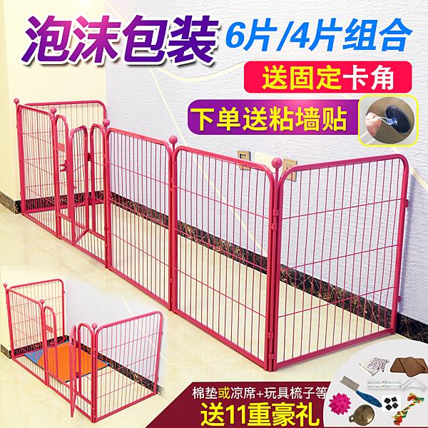 寵物柵欄 小型中型犬 l大型犬 狗狗圍欄 室內隔離兔子泰迪金毛狗籠子  快速出貨