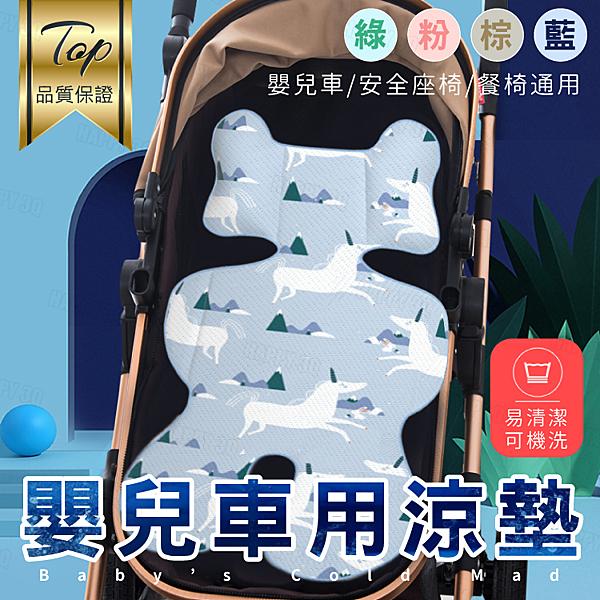 日本夏天嬰兒新生兒寶寶餐椅嬰兒車推車萬用通用抗熱防熱散熱坐墊-粉/藍/綠/棕【AAA6012】預購