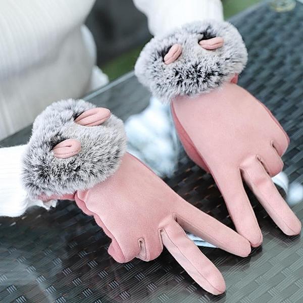 冬季手套女可愛韓版學生加絨加厚 仿兔毛麂皮絨