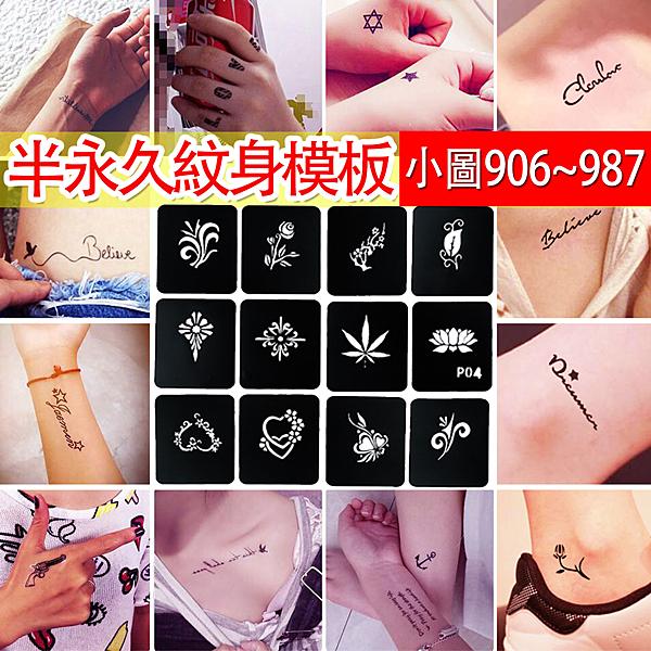 【PG13】小圖(966-987)防水紋身貼 紋身模版 半永久紋身 刺青 (總額100元上才能出貨)
